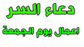 دعاء السر يوم الجمعة المروي عن الامام علي عليه السلام ~ دعاء يوم الجمعة ~ اعمال يوم الجمعة