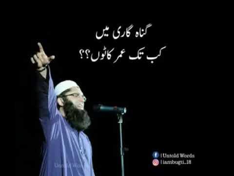 Xxx Mp4 Mera Dill Badal Day Junaid Jamshaid 3gp Sex