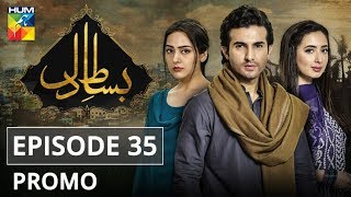 Bisaat e Dil Episode #35 Promo HUM TV Drama