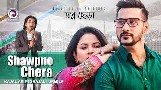 Shawpno Chera | Kajal Arif | Shajal | Urmila | Bangla New Song 2017