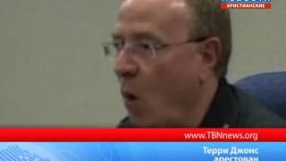 Терри Джонс арестован