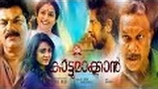 Kattumakkan malayalam movie trailer | New malayalam movie trailer 2016 | Mukesh | Nassar