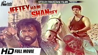 JEETEY HAIN SHAN SEY (FULL MOVIE) ASIF KHAN - OFFICIAL PAKISTANI MOVIE