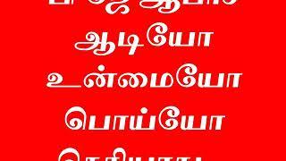 TNTJ  சையது இப்ராஹிமின் ஆபாச அர்சனையும் கொலை மிரட்டலும்