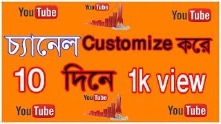 How To customize YouTube Chanel Bangla // Chanel Customization // Set up Your YouTube Chanel Layout