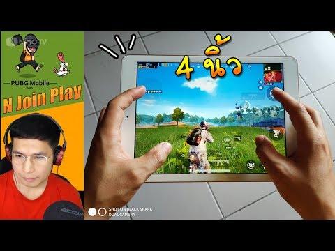 Xxx Mp4 Pubg Mobile เล่นบน Ipad 2018 โคตรมันส์ 3gp Sex