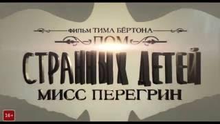 Трейлер «Дом странных детей Мисс Перегрин» / «Miss Peregrine`s Home for Peculiar Children»
