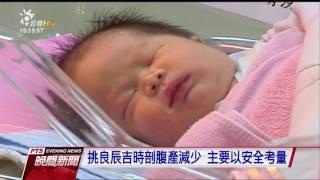 國慶日生寶寶 大多是自然產不挑時辰 20161010 公視晚間新聞