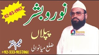 Syed Abdul Majeed Nadeem R.A at Piplan Distt : Miyan Wali - 2nd March 1983