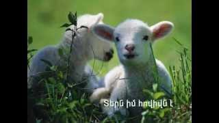 FRUNZ ARSENYAN - Տերն իմ Հովիվս է