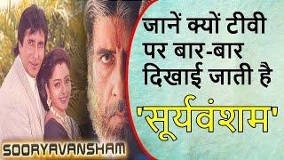 अमिताभ की 'सूर्यवंशम' को हुए 18 साल, जानिये इस फिल्म से जुड़ा ये राज !!