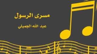 مسرى الرسول - عبد الله الجميلي   ايقاع HD
