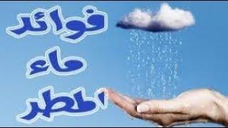 فوائد ماء المطر فى علاج المس والسحر والعين 15