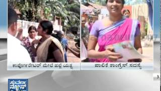 Pratibha kulai mangalore corporator alleges molested during campaigning - News bulletin 03 Apr 14