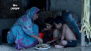 Eid Tvc - Akboria Lascha Shemai  ঈদ টিভিসি - আকবরিয়া লাচ্ছা সেমাই