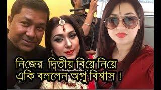 নিজের দ্বিতীয় বিয়ে নিয়ে একি বললেন অপু বিশ্বাস !!Shakib khan-Apu Biswas Controversy