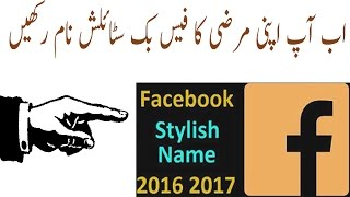 How To Use Acceptable Boys & Girls Stylish name For Facebook? Hindi/Urdu