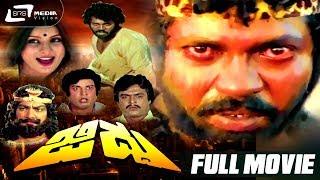 Jiddu – ಜಿದ್ದು| Kannada Full HD Movie | FEAT. Tiger Prabhakar, Jayamala