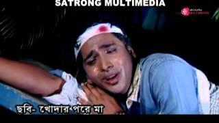 Bangla  New Song - 2016. Joton Kore Gorve Ma Go. Movie : Khodar Pore Ma