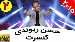 Hasan Reyvandi - Concert 2015 - Part 2 | حسن ریوندی - کنسرت 2015 - قسمت 2