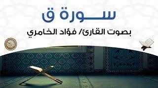 سورة ق بصوت القارئ فؤاد الخامري