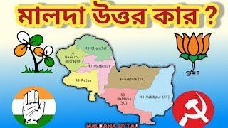 দল ভাঙার খেলায় মালদা উত্তর কার? || লোকসভা ভোট 2019 || West Bengal Election 2019