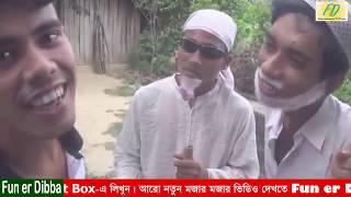 Bangla village funny drama Digital Fokir 2017 very funny natok ever
