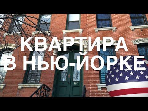 Нью йорк секс за жилье