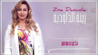Zina Daoudia2018 - Nabki Bdmou3i (EXCLUSIVE) 2018  (زينة الداودية - نبكي بدموعي (سهرة العيد