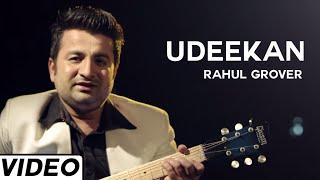 Udeekan Punjabi Love Song By Rahul Grover | Latest Punjabi Songs 2015