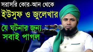Islamic Bangla Waz 2017 Maulana Sharifuzzaman Rajibpuri Bangla Waz 2018 সূরা ইউসুফের তাফসীর