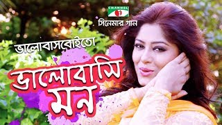 Bhalobashi Mon | Bhalobashboito Movie Song | Moushumi | Channel i TV