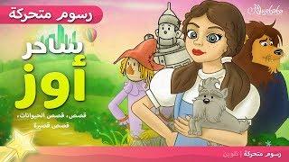 ساحر أوز- قصص اطفال قبل النوم - قصص عربية - رسوم متحركة