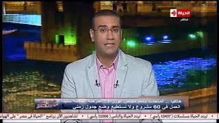 الحياة في مصر | متحدث مجلس الوزراء: الدولة حريصة على توفير مخزون استراتيجي من الأمصال واللقاحات