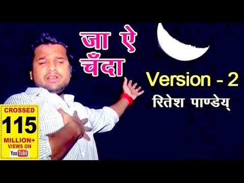 Xxx Mp4 New SAD SONG जा ऐ चँदा Ritesh Pandey Ja Ae Chanda Bhojpuri Sad Songs 2016 New 3gp Sex