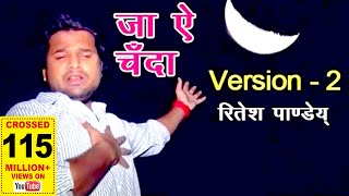 New SAD SONG - ऐ चँदा - Ritesh Pandey - Ja Ae Chanda - Bhojpuri Sad Songs