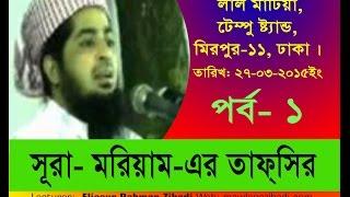 Sura Mariam er Tafsir  Part 1 - mawlana eliasur rahman zihadi
