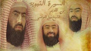 السيرة النبوية الجزء الأول مولد النبي   الشيخ نبيل العوضي