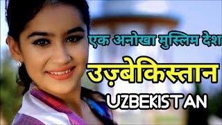 उज़्बेकिस्तान के इस विडियो को लोग देखने के लिए तरस रहे है || Amazing Facts about Uzbekistan in hindi