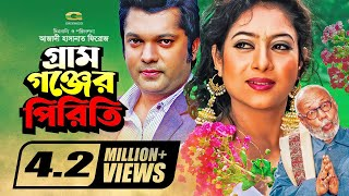 Gram Gonjer Piriti | HD1080p | Joy | Shabnur | ATM Shamsuzzaman | Super Hit Movie