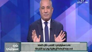 """أحمد موسى يمازح جماعة الإخوان  """" تظاهرات اليوم تخطت المليار إخوانى """""""