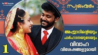 Wedding Stories | Amjad and Farhana | Swayamvaram Part 1 | EP 355 | Kaumudy TV