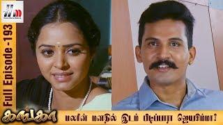 Ganga Tamil Serial | Episode 193 | 16 August 2017 | Ganga Latest Tamil Serial | Home Movie Makers |