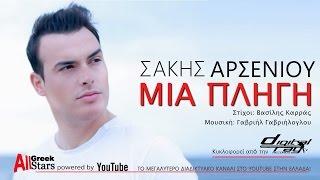 Σάκης Αρσενίου - Μια Πληγή   Sakis Arseniou - Mia Pligi   Greek Audio Release 2015
