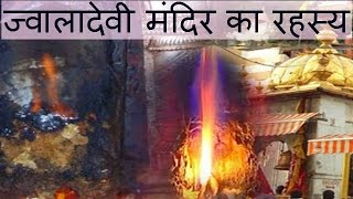 ज्वालादेवी मंदिर का रहस्य Jwala Devi Temple Mystery Hindi