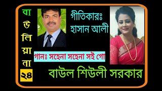 Sohena Sohena Soigo by Shewli Sarkar