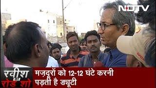 Prime Time With Ravish Kumar, April 19, 2019   How Employers Violate Minimum Wage Act