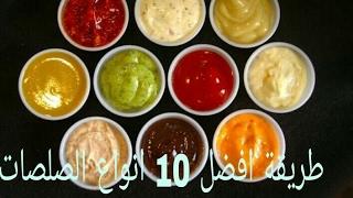 10انواع الصلصات المشهورة في المطبخ العالمي