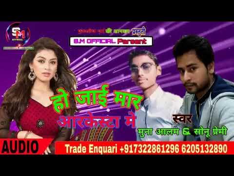 Xxx Mp4 SINGER🎤 MUNNA ALAM SINGER🎤 SONU PREMI एल्बम होजाई मार आर्केस्ट्रा मे Bhojpuri Hot Hit Song 3gp Sex
