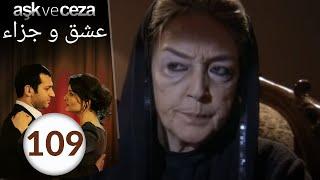 مسلسل عشق و جزاء - الحلقة 109